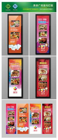 时尚餐饮美食广场室内灯片广告