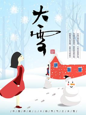 手绘插画二十四节气之大雪海报