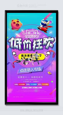 双11狂欢节创意海报