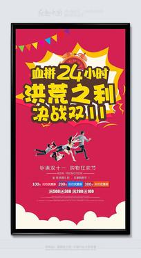 双11狂欢节购物大促海报