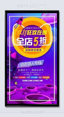 双11狂欢节五折活动海报