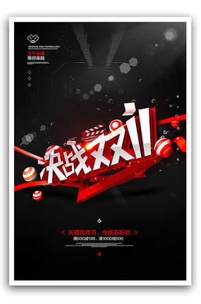 双十一活动促销海报