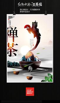 水墨禅茶海报设计