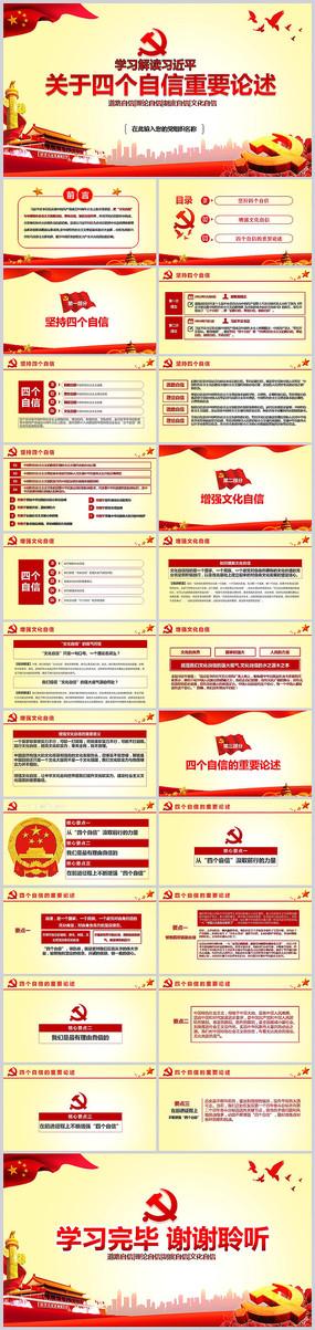 四个自信党政教育PPT模板 pptx