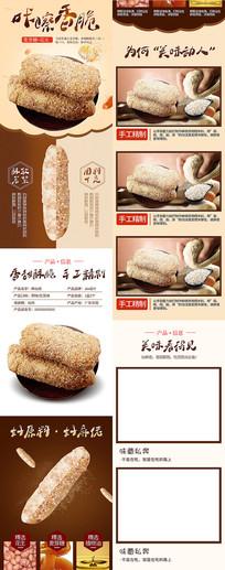 淘宝零食麻球台湾小吃详情页