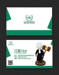天平律师名片
