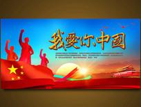 我爱你中国大气展板