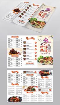 乡村味道菜单设计模板