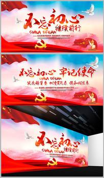 习近平语录党建展板图片