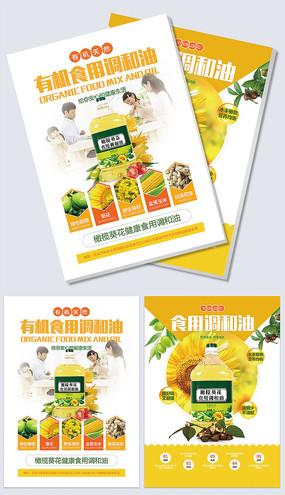 新品粮油活动促销宣传单