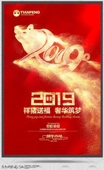 喜庆2019猪年企业宣传海报