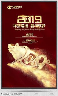 喜庆2019猪年元旦宣传海报