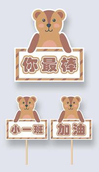 游园会加油牌粉丝牌可爱熊熊