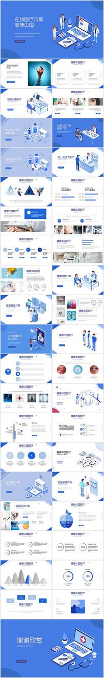 在线医疗商业计划书PPT模板