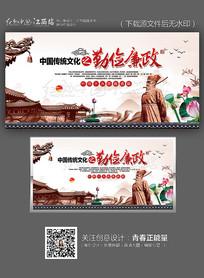 中国传统文化之勤俭廉政展板