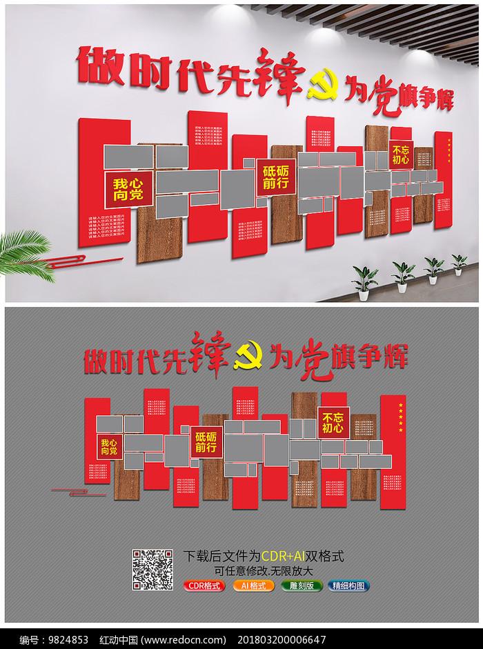 中国风党员照片墙文化墙设计图片