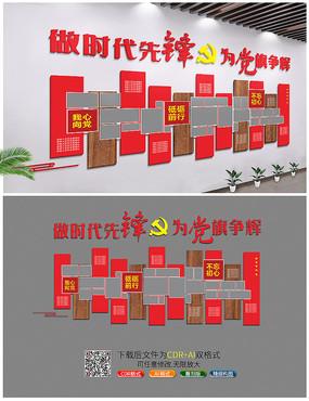中国风党员照片墙文化墙设计