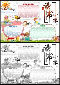 中国风读书小报