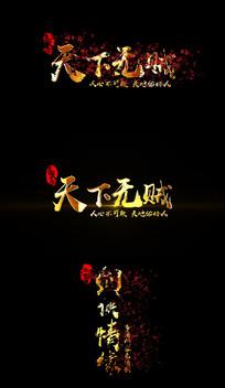 中国风金色文字粒子AE模板