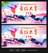 中国风校园文化艺术节海报
