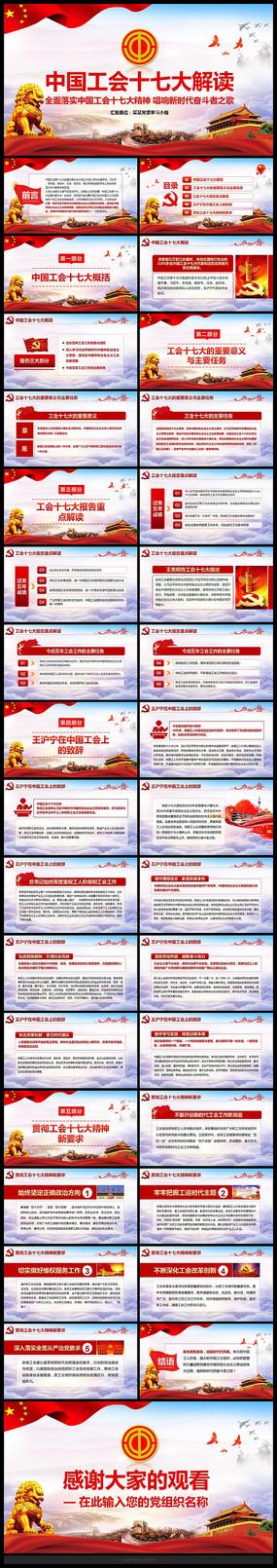 中国工会十七大党课PPT pptx