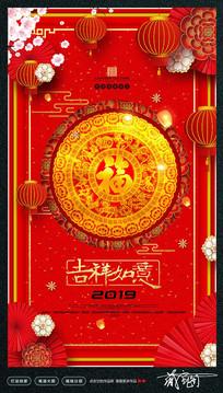 猪年春节海报设计