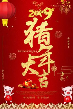 猪年大吉贺岁海报图片