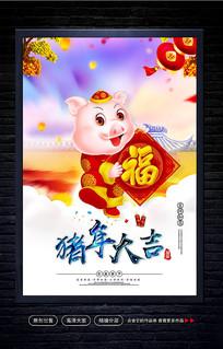 2019猪年创意海报