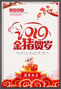 2019猪年春节宣传海报