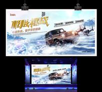 冰雪极限挑战汽车昌邑海报
