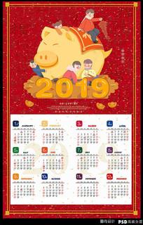 插画风新年挂历海报