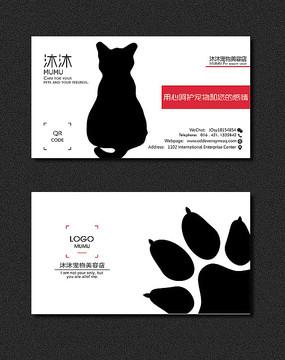 宠物服务名片设计 PSD