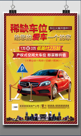 创意大气房地产车位宣传海报