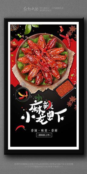 创意大气麻辣小龙虾美食海报