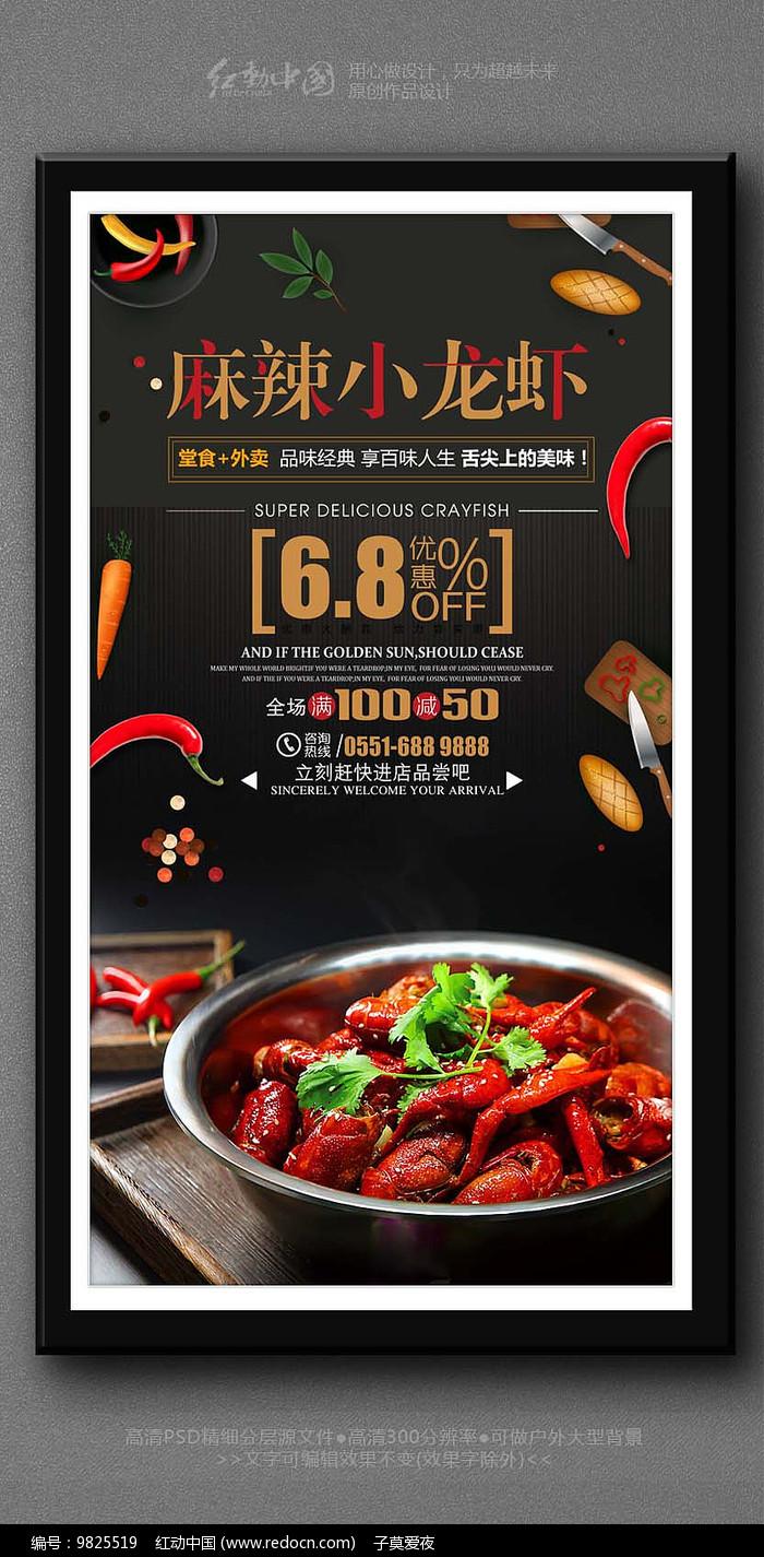 创意麻辣小龙虾美食节海报图片