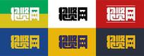 创意求职招聘logo设计 AI