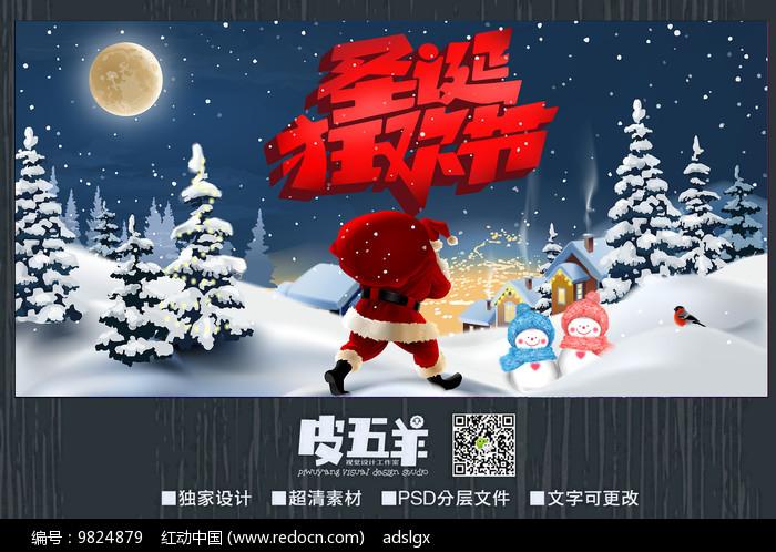 创意圣诞狂欢节促销海报图片