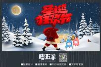 创意圣诞狂欢节促销海报