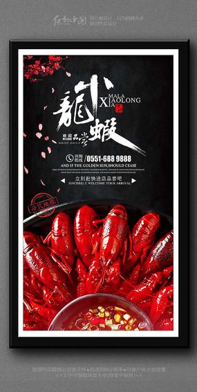 创意中国风龙虾美食海报素材