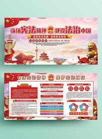 大气红色宪法宣传展板