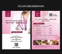粉红丝带乳腺健康美容活动海报