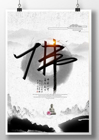 佛创意中国风海报