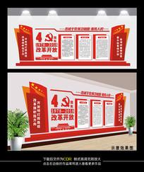 改革开放40周年文化墙