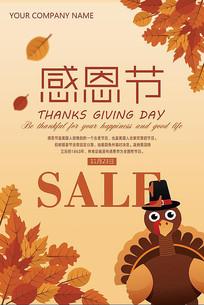 感恩节创意海报设计PSD