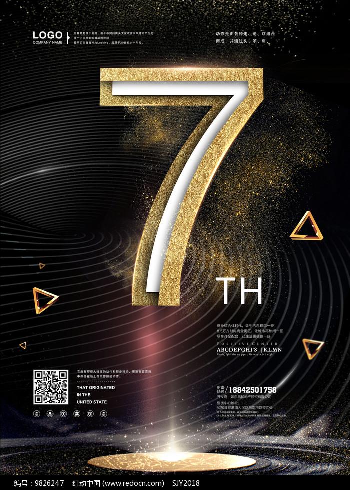 高端七周年店庆海报图片
