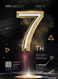 高端七周年店庆海报