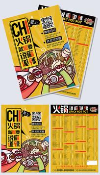 个性创意火锅店菜单宣传单