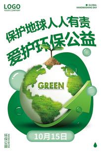 共建环保城市海报