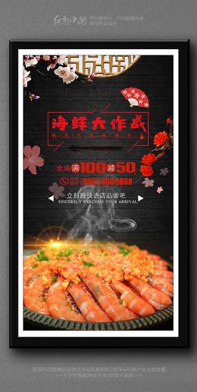 海鲜大作战美食龙虾海报素材