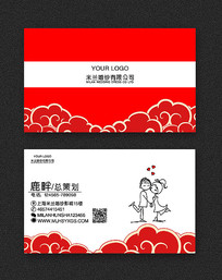 红色大气婚纱名片